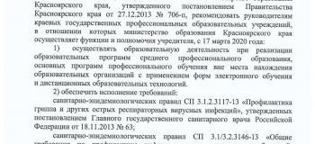 Приказ Министерства образования Красноярского края № 111-11-05 от 16.03.2020...